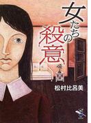 女たちの殺意 (新風舎文庫)