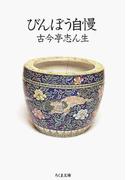 びんぼう自慢 (ちくま文庫)(ちくま文庫)