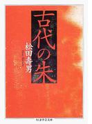 古代の朱 (ちくま学芸文庫)(ちくま学芸文庫)