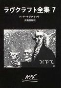 ラヴクラフト全集 7 (創元推理文庫)(創元推理文庫)