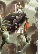 魔法 (ハヤカワ文庫 FT)(ハヤカワ文庫 FT)