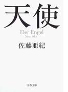 天使 (文春文庫)(文春文庫)