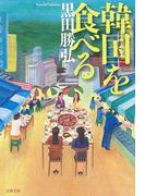 韓国を食べる (文春文庫)(文春文庫)