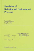 Simulation of biological and environmental processes