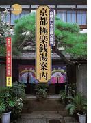 京都極楽銭湯案内 由緒正しき京都の風景 (新撰京の魅力)