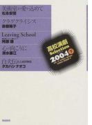 高校演劇Selection 2004下