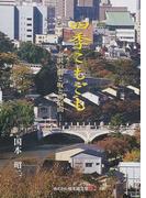 四季こもごも 金沢の街と坂と卯辰山