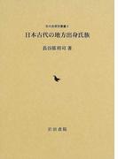 日本古代の地方出身氏族 (古代史研究叢書)