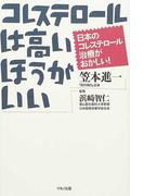 コレステロールは高いほうがいい 日本のコレステロール治療がおかしい!