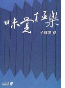味覚極楽 改版 (中公文庫 BIBLIO)(中公文庫)