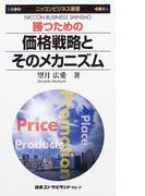 勝つための価格戦略とそのメカニズム (ニッコンビジネス新書)