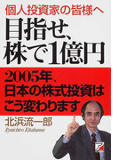 目指せ、株で1億円 2005年、日本の株式投資はこう変わります 個人投資家の皆様へ