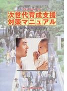 次世代育成支援対策マニュアル 企業と育児をつなぐ 育児出版社からの提案