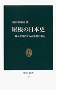 屋根の日本史 職人が案内する古建築の魅力 (中公新書)(中公新書)
