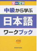 中級から学ぶ日本語ワークブック テーマ別 改訂版