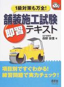 舗装施工試験即習テキスト