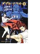 ダブルソウル 4 (チャンピオンコミックス)(少年チャンピオン・コミックス)