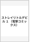 ストレイリトルデビル 1 (電撃コミックス)(電撃コミックス)