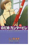 のだめカンタービレ 11 (講談社コミックスKiss)(KC KISS(コミックキス))