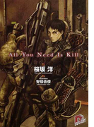 All you need is kill (集英社スーパーダッシュ文庫)(集英社スーパーダッシュ文庫)