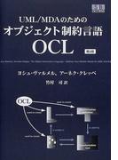 UML/MDAのためのオブジェクト制約言語OCL 第2版