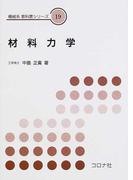 材料力学 (機械系教科書シリーズ)