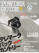 Powder guide No.3(2005) 〈SPECIAL〉テレマークバックカントリー〈Utility〉雪崩GPSマップ (センチュリームック)