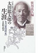 太田竜太郎の生涯 「大雪山国立公園」生みの親