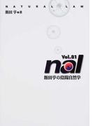 NAL 飯田亨の陰陽自然学 Vol.81