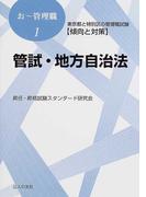 管試・地方自治法 東京都と特別区の管理職試験〈傾向と対策〉 (お〜管理職)