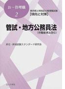 管試・地方公務員法(労働基準法含む) 東京都と特別区の管理職試験〈傾向と対策〉 (お〜管理職)