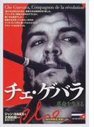 チェ・ゲバラ 革命を生きる (「知の再発見」双書)