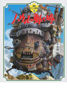 ハウルの動く城 (徳間アニメ絵本)