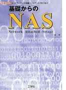 基礎からのNAS ネットワークに大容量ハードディスクをつなぐ (I/O books)