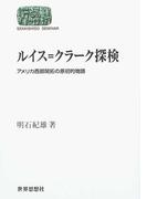 ルイス=クラーク探検 アメリカ西部開拓の原初的物語 (Sekaishiso seminar)
