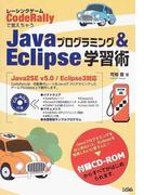 Javaプログラミング&Eclipse学習術 レーシングゲームCodeRallyで覚えちゃう Javaプログラミングをはじめたい人、Eclipseを勉強したいと思う人に!