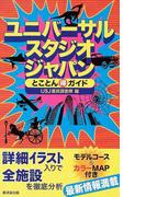 ユニバーサル・スタジオ・ジャパンとことん得ガイド
