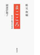 鳴滝日記・道 岡部伊都子随筆集...