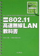 802.11高速無線LAN教科書 改訂版 (インプレス標準教科書シリーズ)
