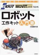 ELEKIT MOVITシリーズではじめるロボット工作キット入門塾