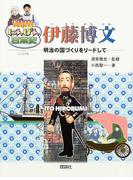 伊藤博文 明治の国づくりをリードして (NHKにんげん日本史)