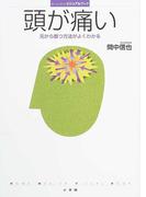 頭が痛い 元から断つ方法がよくわかる (ホーム・メディカ・ビジュアルブック)