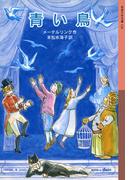 青い鳥 (岩波少年文庫)(岩波少年文庫)