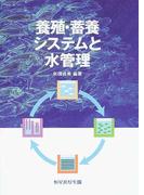 養殖・蓄養システムと水管理