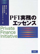 PFI実務のエッセンス