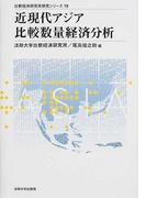 近現代アジア比較数量経済分析 (比較経済研究所研究シリーズ)