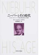 ニーバーとその時代 ラインホールド・ニーバーの預言者的役割とその遺産