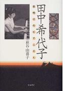 田中希代子 夜明けのピアニスト