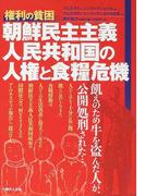 権利の貧困朝鮮民主主義人民共和国の人権と食糧危機 飢えのため牛を盗んだ人が公開処刑された…。