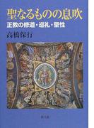 聖なるものの息吹 正教の修道・巡礼・聖性